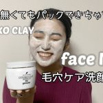 【How to】時間が無くても毛穴ケア!【美容】